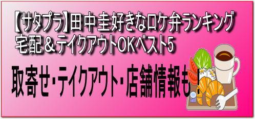 【サタプラ】田中圭好きなロケ弁ランキング宅配&テイクアウトOKベスト5