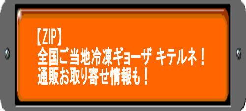 【ZIP】全国ご当地冷凍ギョーザ キテルネ!通販お取り寄せ情報も!