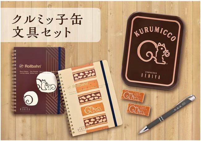 ロルバーンポケット付メモ Lクルミッ子缶文具セット