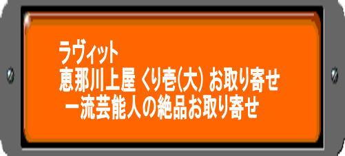 恵那川上屋 くり壱