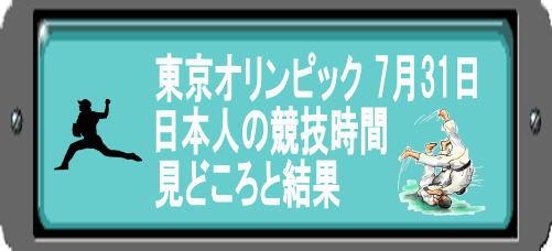 東京オリンピック 7月31日