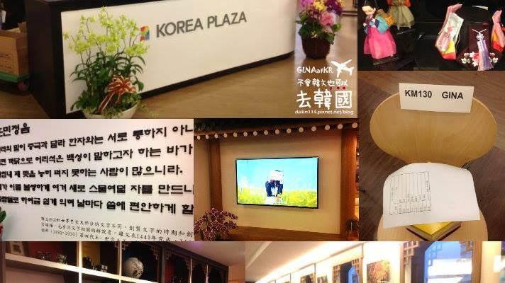 韓國觀光公社 台北支社 – KOREA PLAZA台北館正式開幕!(在台北免費韓國觀光資訊、免費韓國旅遊手冊及文化體驗中心)
