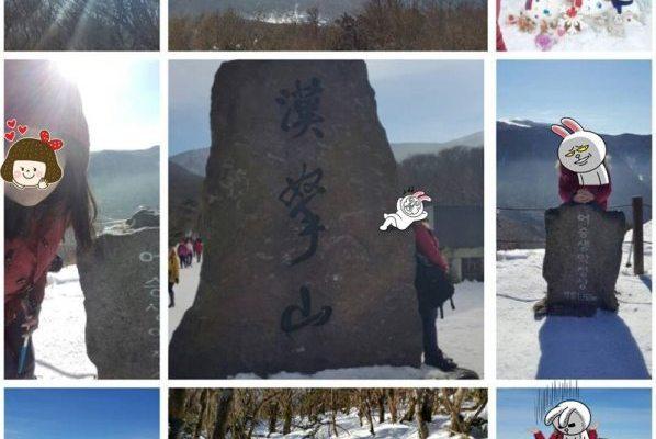 濟州島登山》冬天 濟州漢拏山 제주한라산 爬山之看不見盡頭的御乘生岳路線(어승생악정상)、韓綜《爸爸去哪裡》拍攝景點之一