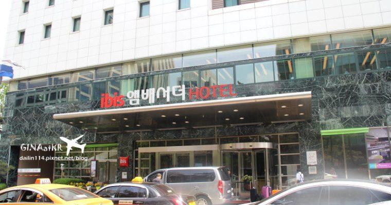 首爾江南區住宿》充滿設計感的 ibis Ambassador飯店 (ibis飯店/ibis호텔) 介紹飯店餐廳及早餐篇、近COEX Mall三成站、宣陵站