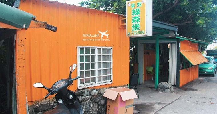 台灣離島》蘭嶼食記 - 漁人部落 漢堡著名的早餐店 - 綠森堡