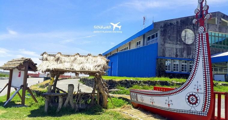 台灣離島》蘭嶼奔馳 漁人部落到椰油部落沿途景色+饅頭岩+全島唯一的7-11、加油站+當地人常去的海洋蘭嶼觀光超市 (近蘭嶼機場、碼頭) +交通蘭嶼好行介紹
