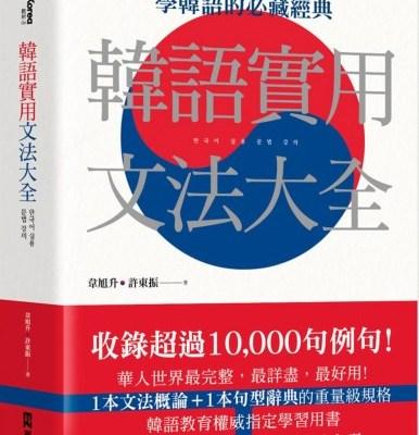 贈書活動》EZ叢書館(EZ Korea)出版 《韓語實用文法大全》+ 試讀內容介紹 + GINA版友獨享贈書活動