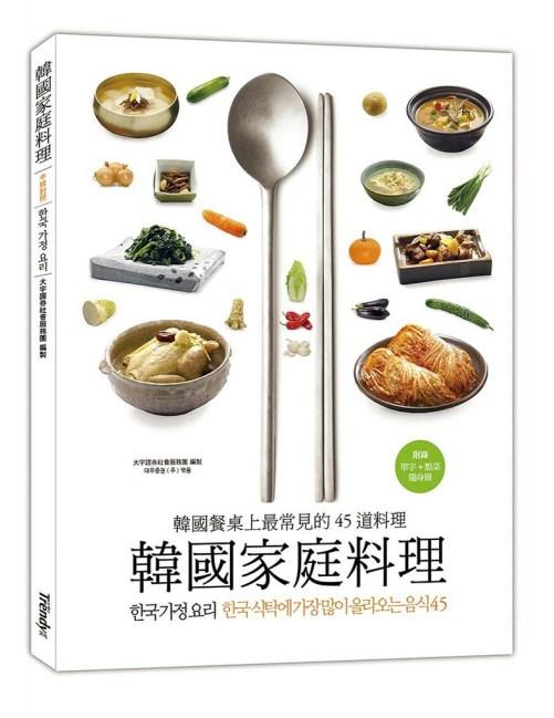 贈書活動》韓國家庭料理 한국 가정 요리 (중국어판) + GINA讀者獨享贈書活動
