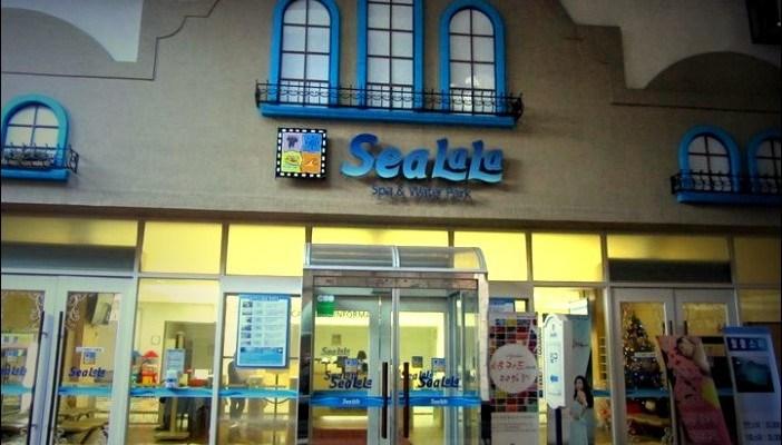 韓國首爾》以SEALALA(씨랄라)來介紹韓國的汗蒸幕(찜질방),附有SPA+室內水上樂園(游泳池)