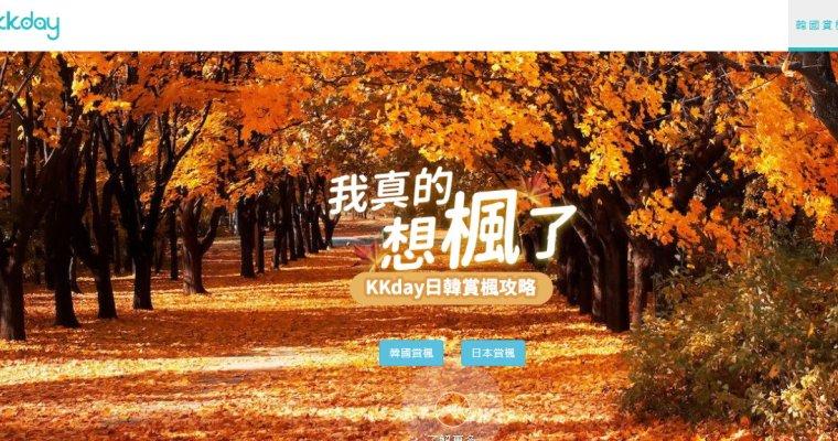 KKDAY韓國一日遊懶人包(包含京畿道、江原道旅遊、賞楓、一日遊、包車、機場接送)+ 2016年韓國內藏山賞楓(每年持續更新)