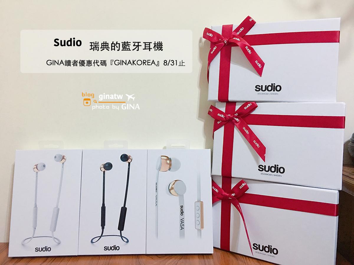 無限藍牙耳機推薦》來自北歐瑞典設計 Sudio Vasa Blå 時尚 旅遊運動好幫手(附GINA讀者優惠)