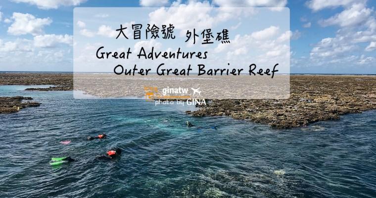 澳洲凱恩斯自由行》凱恩斯大堡礁 大冒險號(Great Adventures)諾曼外堡礁(Outer Great Barrier Reef)海上Buffet吃到飽、外堡礁游泳看大堡礁、凱恩斯深潛、水上摩托車