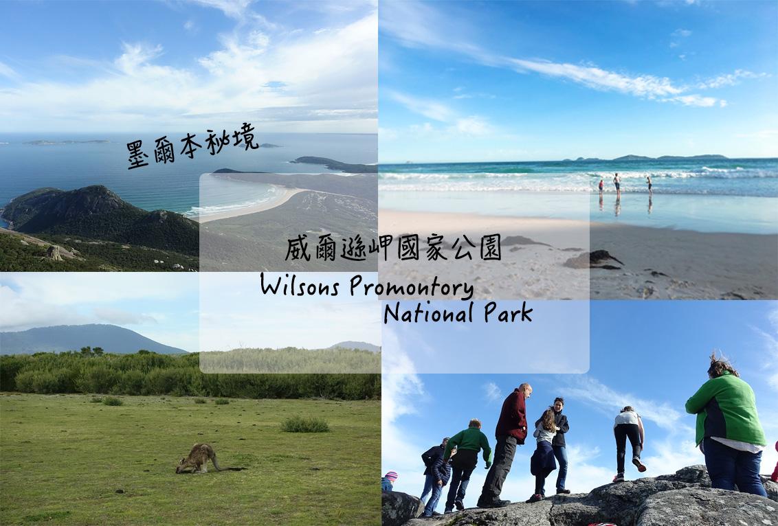 墨爾本景點》墨爾本秘境 澳洲人帶路 走進威爾遜岬國家公園(Wilsons Promontory National Park) +美麗的河Tidal River + 日落海邊Squeaky Beach