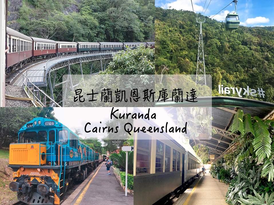 澳洲凱恩斯景點》熱帶雨林世界絕對不可以錯過凱恩斯庫蘭達(Cairns Kuranda) 閒晃庫蘭達小鎮(Kuranda Village )Skyrail纜車+回程搭超值得百年古老火車回凱恩斯車站