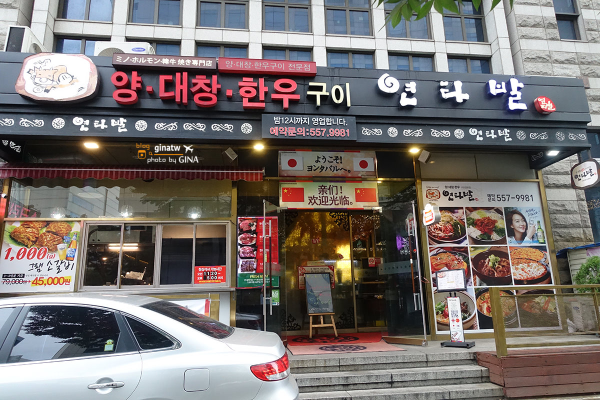韓國吃韓牛》首爾延陀勃(연다발)Yeontabal烤肉店 三成COEX分店 (另有狎鷗亭總店/江南店/鐘路店等分店)