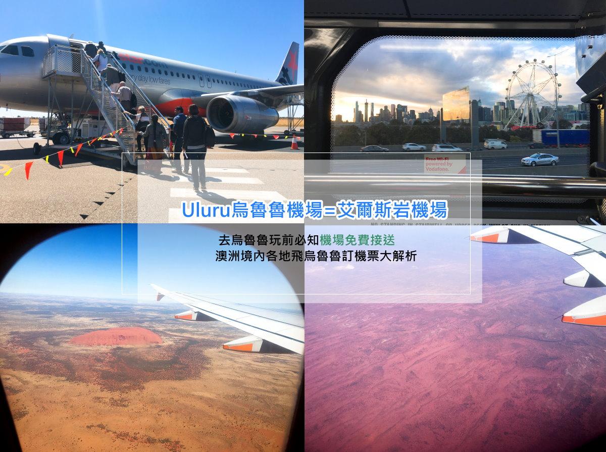 Uluru烏魯魯機場=艾爾斯岩機場(Ayers Rock Airport)》烏魯魯機票比價 訂票教學 去烏魯魯玩前必知機場免費接送 + 澳洲境內各地飛烏魯魯訂機票大解析 Jetstar捷星航空境內手提限制及行李公斤數價格