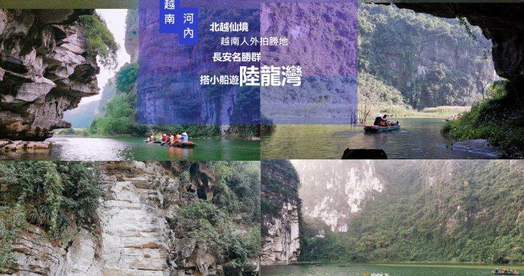 越南河內自由行》北越仙境 長安名勝群之旅 下 寧平(Ninh Binh) 陸龍灣/小下龍灣(長安湖渡船/ Ecotourism Trang An Boat Tour) 越南人外拍勝地