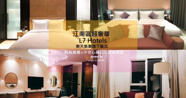 首爾住宿推薦》江南區超奢華 L7 Hotels Gangnam 樂天集團旗下飯店 時尚高雅+少女心夢幻化妝室房型介紹