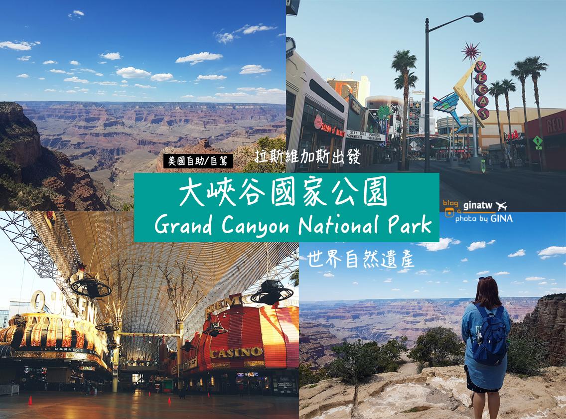美國自助/自駕》大峽谷國家公園(Grand Canyon National Park)世界自然遺產