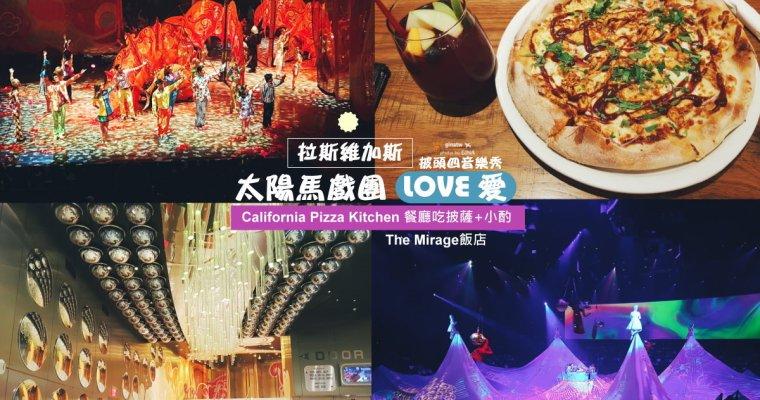 美國自助》拉斯維加斯表演秀 太陽馬戲團 「LOVE 愛」披頭四音樂秀+The Mirage飯店California Pizza Kitchen 餐廳吃披薩小酌