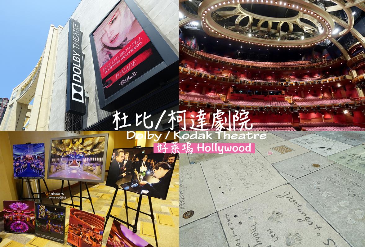 美國自助》奧斯卡頒獎典禮會場 杜比/柯達劇院(Dolby/Kodak Theatre)好萊塢星光大道(Hollywood Walk of Fame)