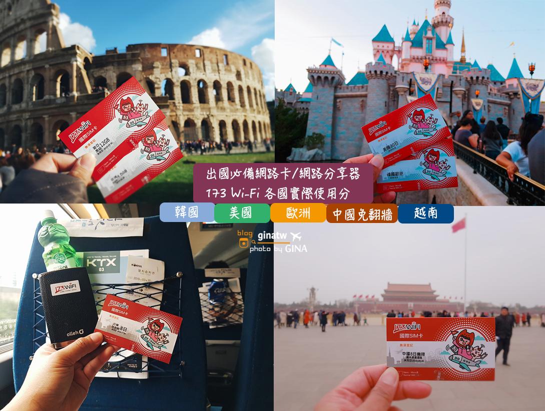 世界旅遊網路/網卡推薦》173 Wi-Fi 韓國/美國/歐洲/中國免翻牆/越南實際使用實測+韓國轉機一日遊網卡