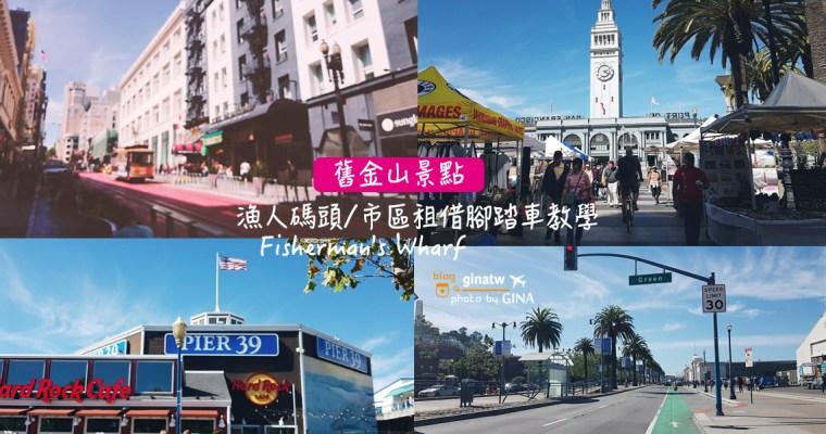 舊金山玩什麼?漁人碼頭、電鐵公車系統搭乘、市區租借腳踏車教學