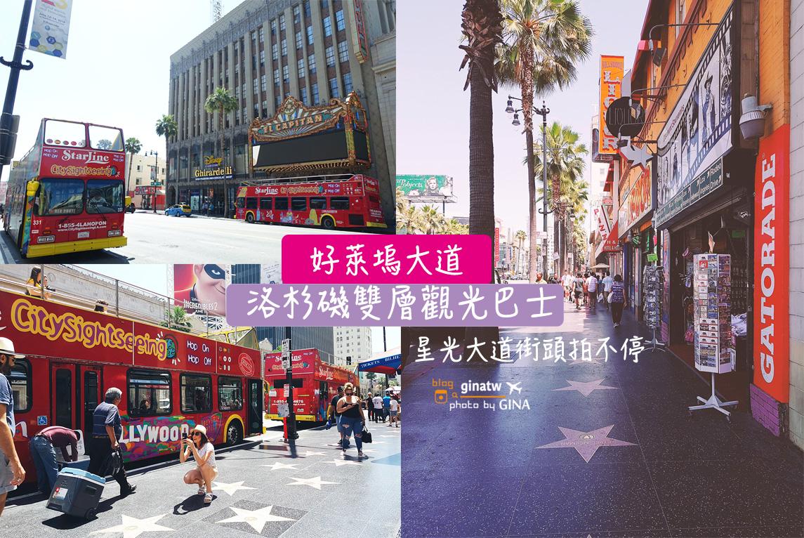 美國自助/自駕》LA洛杉磯景點 好萊塢星光大道(Hollywood Walk of Fame) + 洛杉磯&好萊塢觀光雙層巴士介紹