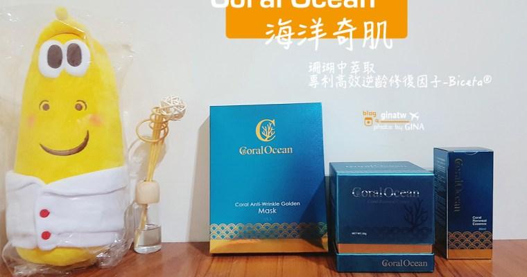 女生愛保養》海洋奇肌 Coral Ocean 台灣在地品牌 珊瑚逆齡精華液/抗皺黃金面膜/再生逆齡乳霜