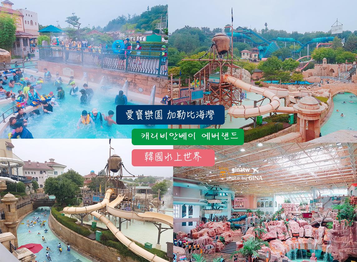 愛寶樂園 加勒比海灣海盜水上樂園(캐리비안베이 에버랜드)韓國首爾最大水上世界推薦