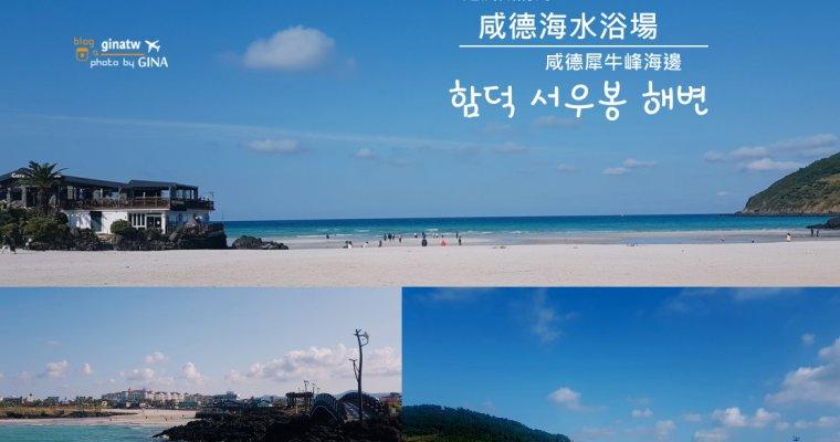 濟州島自由行》是濟州的海 咸德海水浴場 / 咸德犀牛峰海邊(함덕 서우봉 해변)