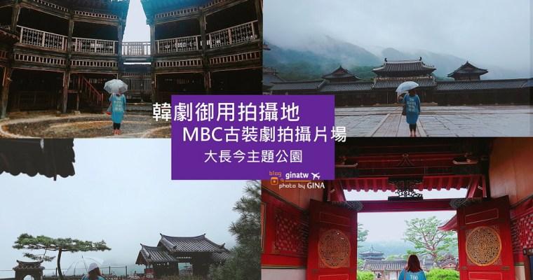 韓劇御用拍攝地》MBC古裝拍攝劇場 龍仁大長今主題公園 / MBC大長今影視城(MBC드라미아)