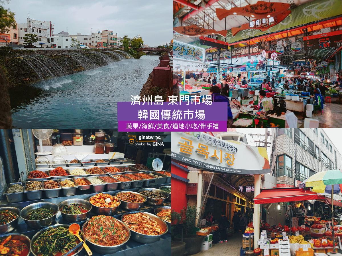濟州島自由行》東門傳統市場(동문재래시장)吃吃喝喝買伴手禮 + 韓國大創DAISO(다이소)
