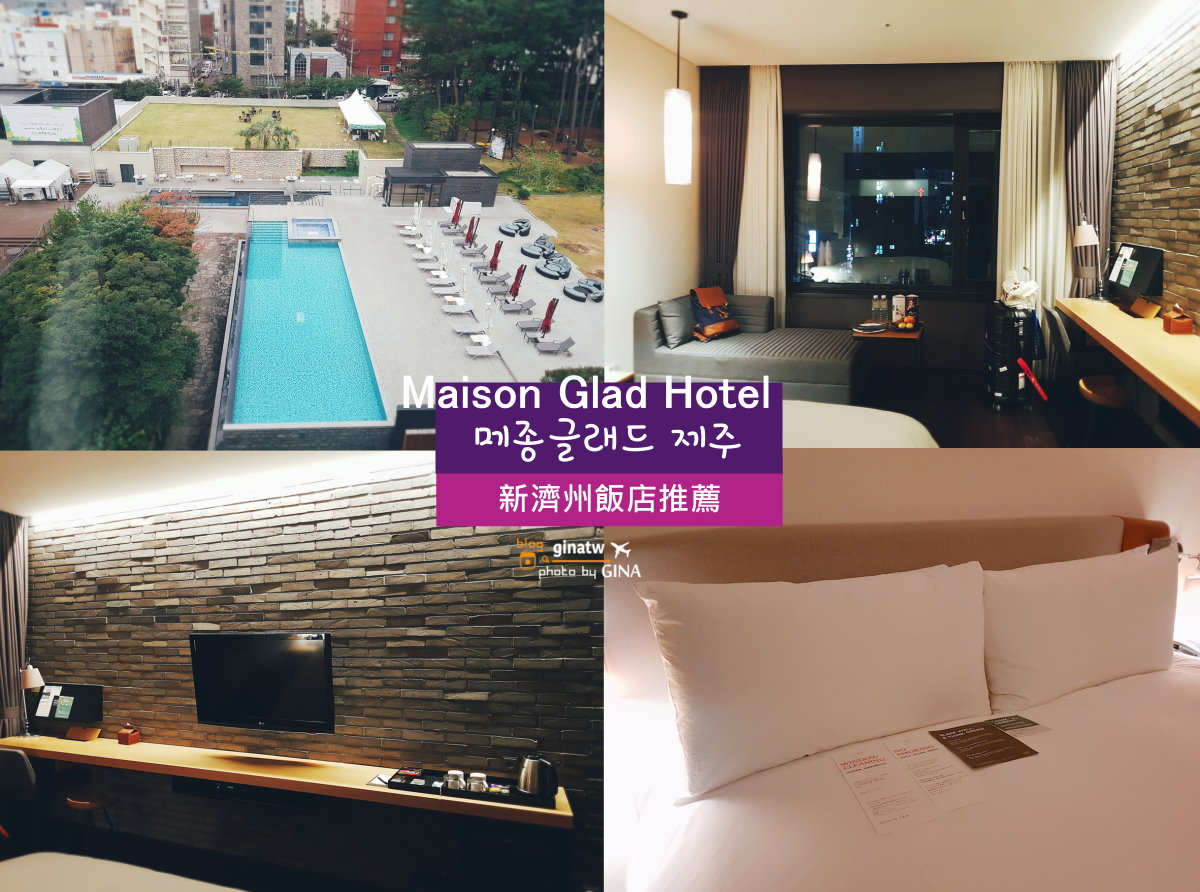 濟州島住宿》五星級飯店推薦 新濟州 Maison Glad Hotel (메종글래드제주)含早餐、環境、機場接駁車介紹
