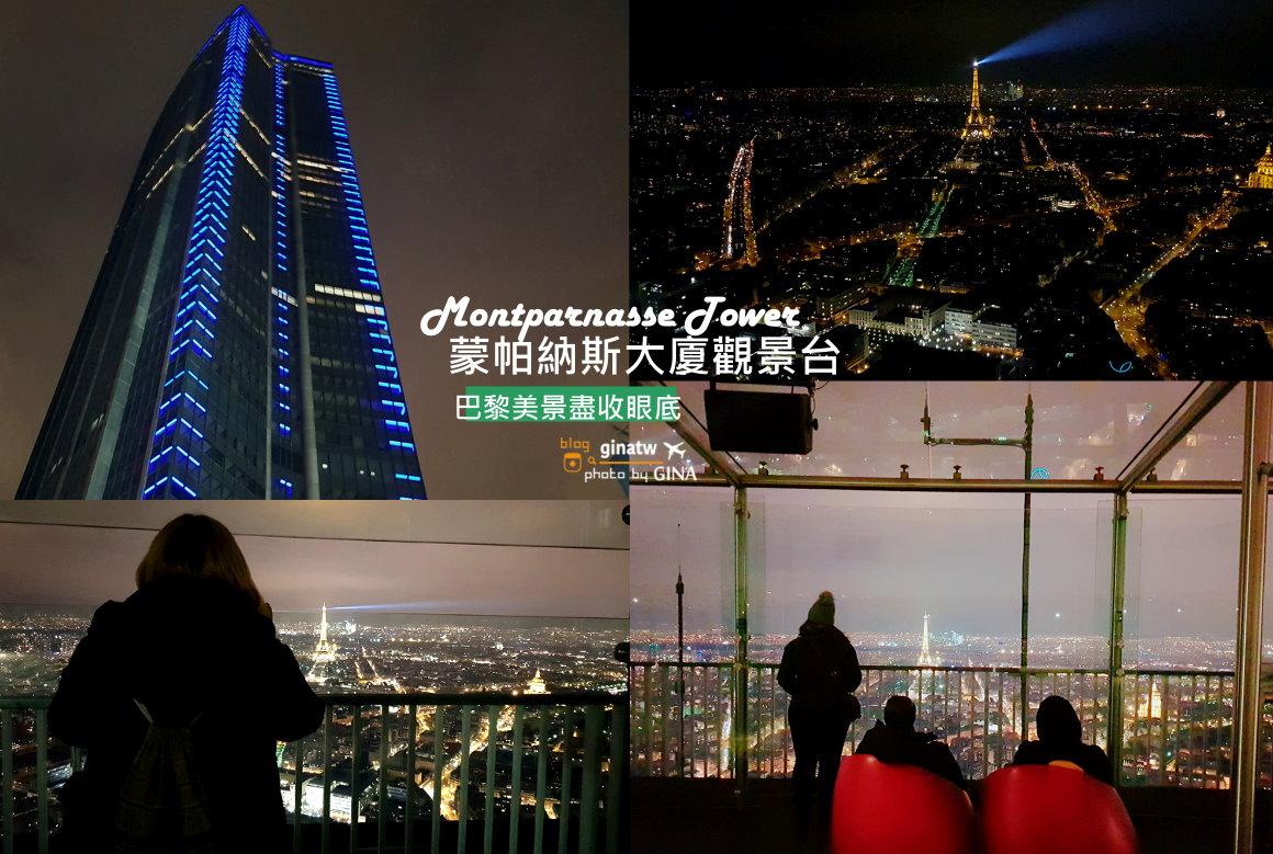 法國自由行》俯看巴黎市區/艾菲爾鐵塔景緻 - 蒙帕納斯大樓觀景台(Montparnasse Tower)