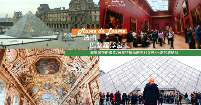 法國自由行》羅浮宮(Musée du Louvre)必看作品 蒙娜麗莎/米洛的維納斯/薩莫特拉斯的勝利女神