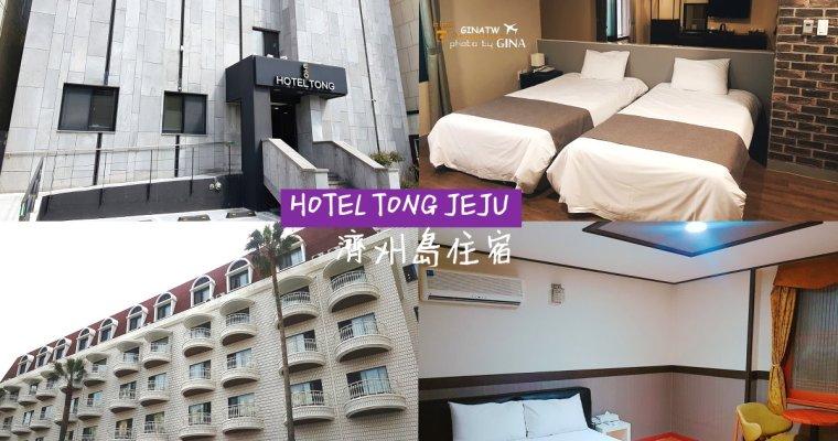 濟州島住宿》HOTEL TONG YEONDONG 호텔통연동 濟州蓮洞住宿
