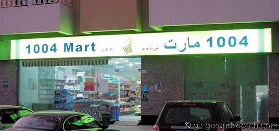 Korean Grocery Store in Al Barsha