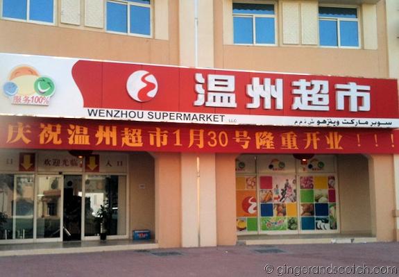 Wen Zhou Supermarket Dubai - Dubai Chinese grocery store