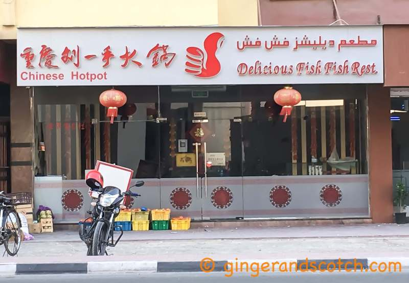 Delicious Fish Fish Restaurant in Al Barsha - Chinese Hot Pot Dubai