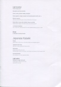 Qatar Airways Business Class Menu Doha to Narita English Page 2