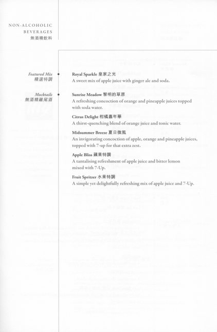 Singapore Airlines first class menu