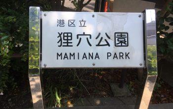 [Spielplatz Vorstellung:] Mamiana Kōen