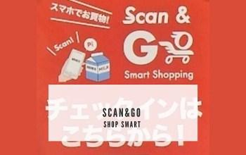 """Scan & Go – Der """"Selbst-Supermarkt"""""""