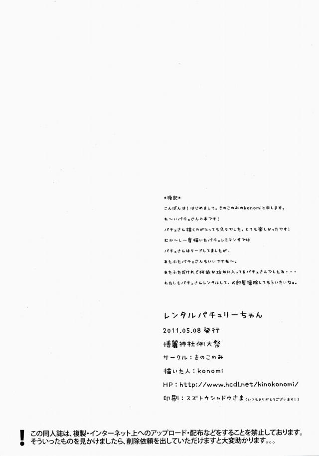 21sukebe16021921