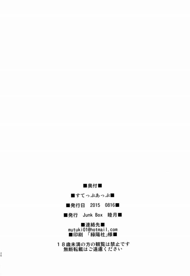 25sukebe16021904