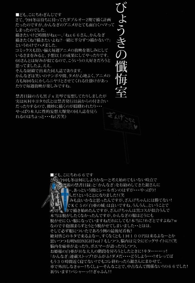 24doujinshi16031628