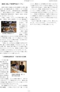 日刊水産タイムス記事