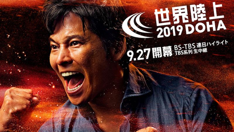 世界陸上9月27日開幕!織田裕二さんの『まもなく…』は信用してはいけない銀座りえ子ママの独り言