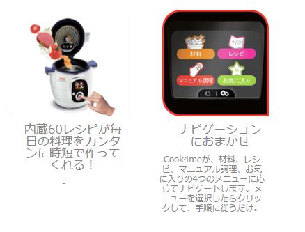 出典:http://www.club.t-fal.co.jp/